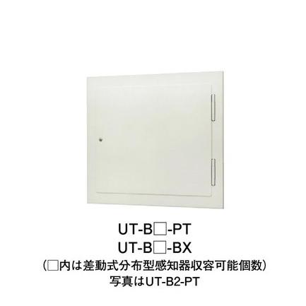 贈答 火災報知設備は激安の弱電館で HOCHIKI ホーチキ 感知器収容ボックス 大特価!! UT-B2-BX
