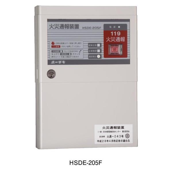 【HOCHIKI ホーチキ】火災通報装置[HSDE-205F]