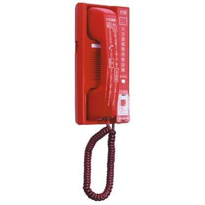 【HOCHIKI ホーチキ】火災通報専用電話機[HRTC-203F]