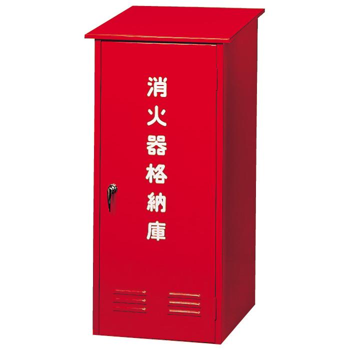【初田製作所 ハツタ】据置型小型消火器格納箱(スチール製)[50型用(スチール製)]