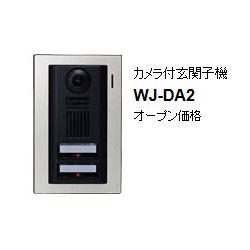 【アイホン】ROCOタッチ7 カメラ付玄関子機・二世帯用[WJ-DA2]