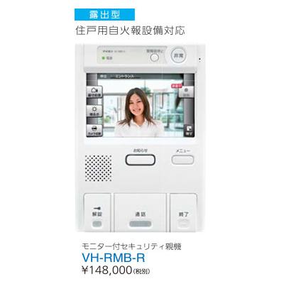 【アイホン】集合住宅用インターホン 「らくタッチ」 モニター付セキュリティ親機[VH-RMB-R]