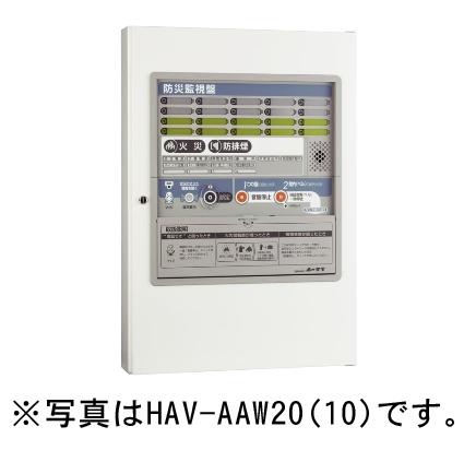 【HOCHIKI ホーチキ】P型1級受信機 複合盤 火報+防排煙(音声合成機能付・蓄積式・自動断線検出機能付)[HAV-AAW10(09)]