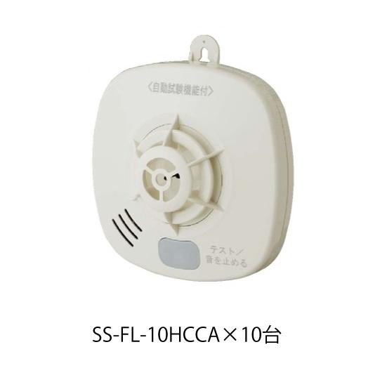 ★10個セット 送料無料★【HOCHIKI ホーチキ】住宅用火災警報器(熱式)[SS-FL-10HCCA]