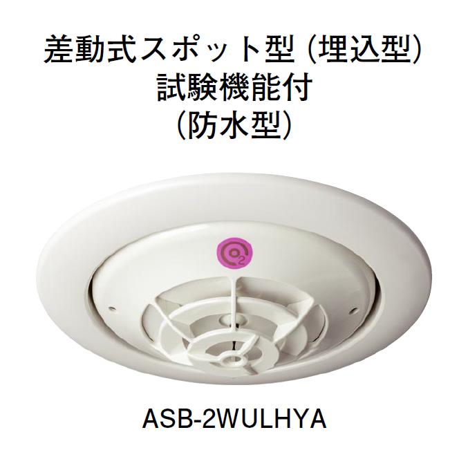 【HOCHIKI ホーチキ】光電式分離方感知器[ABC-12Y]
