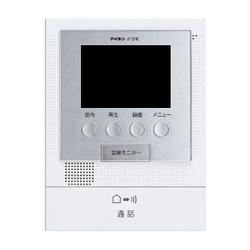【アイホン】ハンズフリーカラーテレビドアホン(カラーモニター付増設親機)[JF-2HD-T]