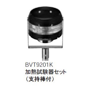 ★ポイント5倍中★【Panasonic パナソニック】加熱試験器セット(支持棒付)[BVT9201K]