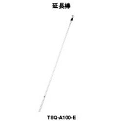 火災報知設備は激安の弱電館で HOCHIKI ホーチキ 延長棒 店舗 TSQ-A100-E オーバーのアイテム取扱☆