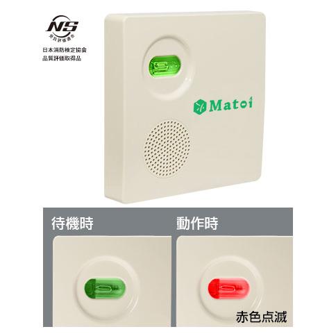【ニチホウ製】放火監視センサーMatoi(マトイ)(配線式)[UVS-06CN]