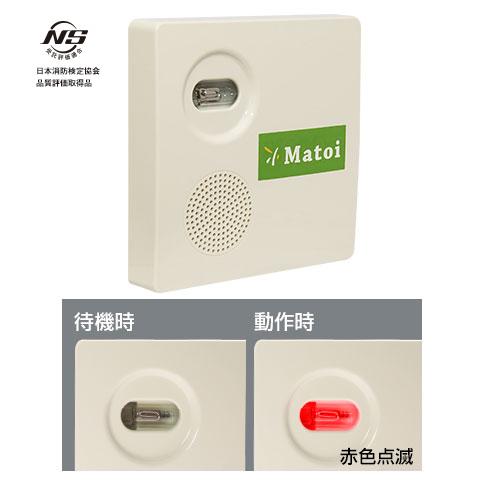 【ニチホウ製】放火監視センサーMatoi(マトイ)(電池式音声警報)[UVS-05BN]