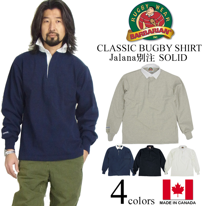 383c6567ddd Barbarian BARBARIAN classic Rugby shirt SOLID ash grey our different note  colors (long-sleeved CLASSIC RUGBY SHIRT)