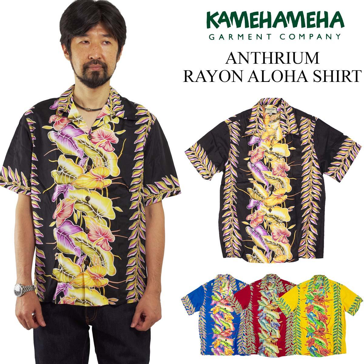 カメハメハ KAMEHAMEHA 半袖 アロハシャツ アンスリウム ハワイ製 (アメリカ製 米国製 ANTHRIUM 開襟 レーヨン)