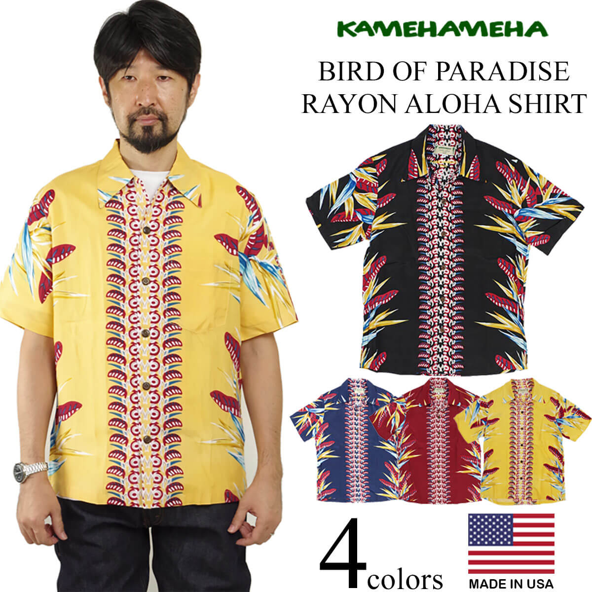 カメハメハ KAMEHAMEHA 半袖 アロハシャツ バードオブパラダイス ハワイ製 (アメリカ製 米国製 BIRD OF PARADISE 開襟 レーヨン)