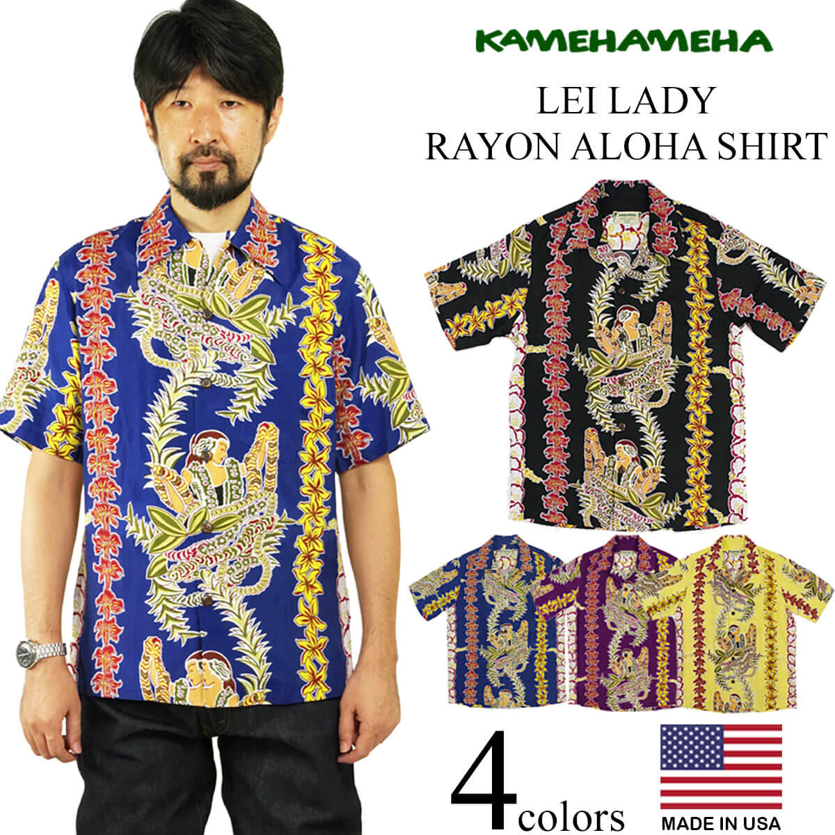 カメハメハ KAMEHAMEHA 半袖 アロハシャツ レイレディ ハワイ製 (米国製 LEI LADY 開襟 レーヨン)