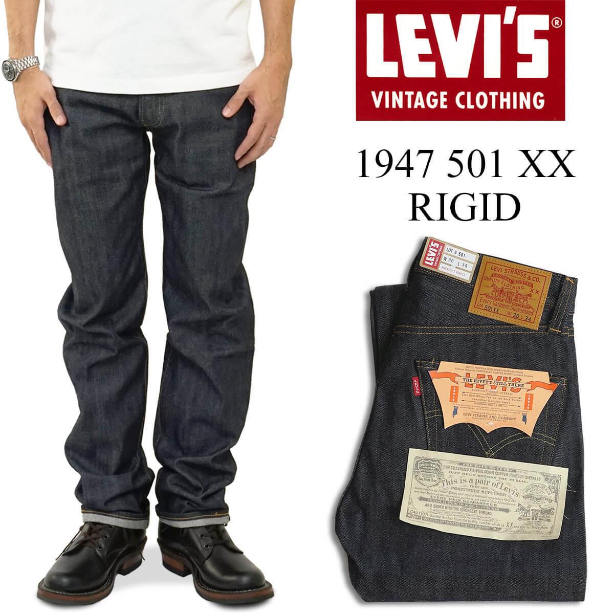 リーバイス ビンテージ クロージング LEVI'S VINTAGE CLOTHING 1947's 501XX リジッド (LVC 47501-0200 RIGID)
