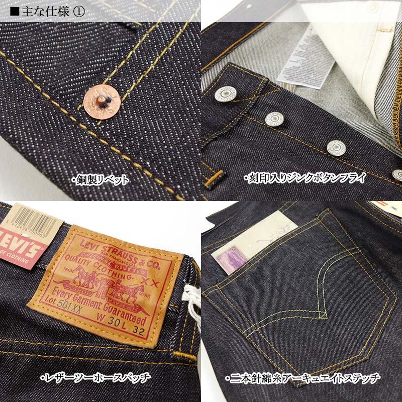 e0b38c26 ... Rigid Levis vintage closing LEVI' S VINTAGE CLOTHING 1947' s 501XX  (corn Milnes ...