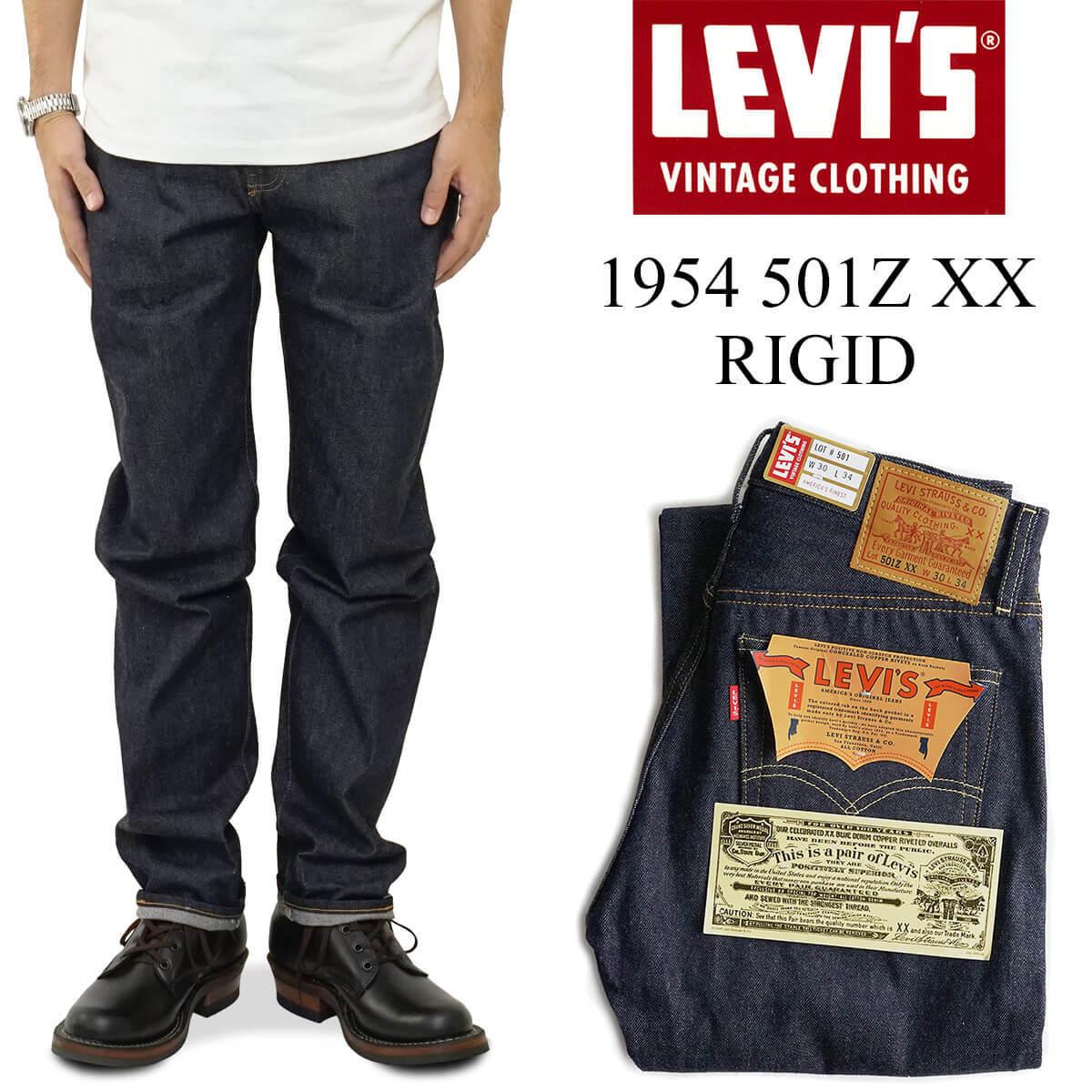 リーバイス ビンテージ クロージング LEVI'S VINTAGE CLOTHING 1954's 501ZXX リジッド (LVC 50154-0090 RIGID ブルガリア製)