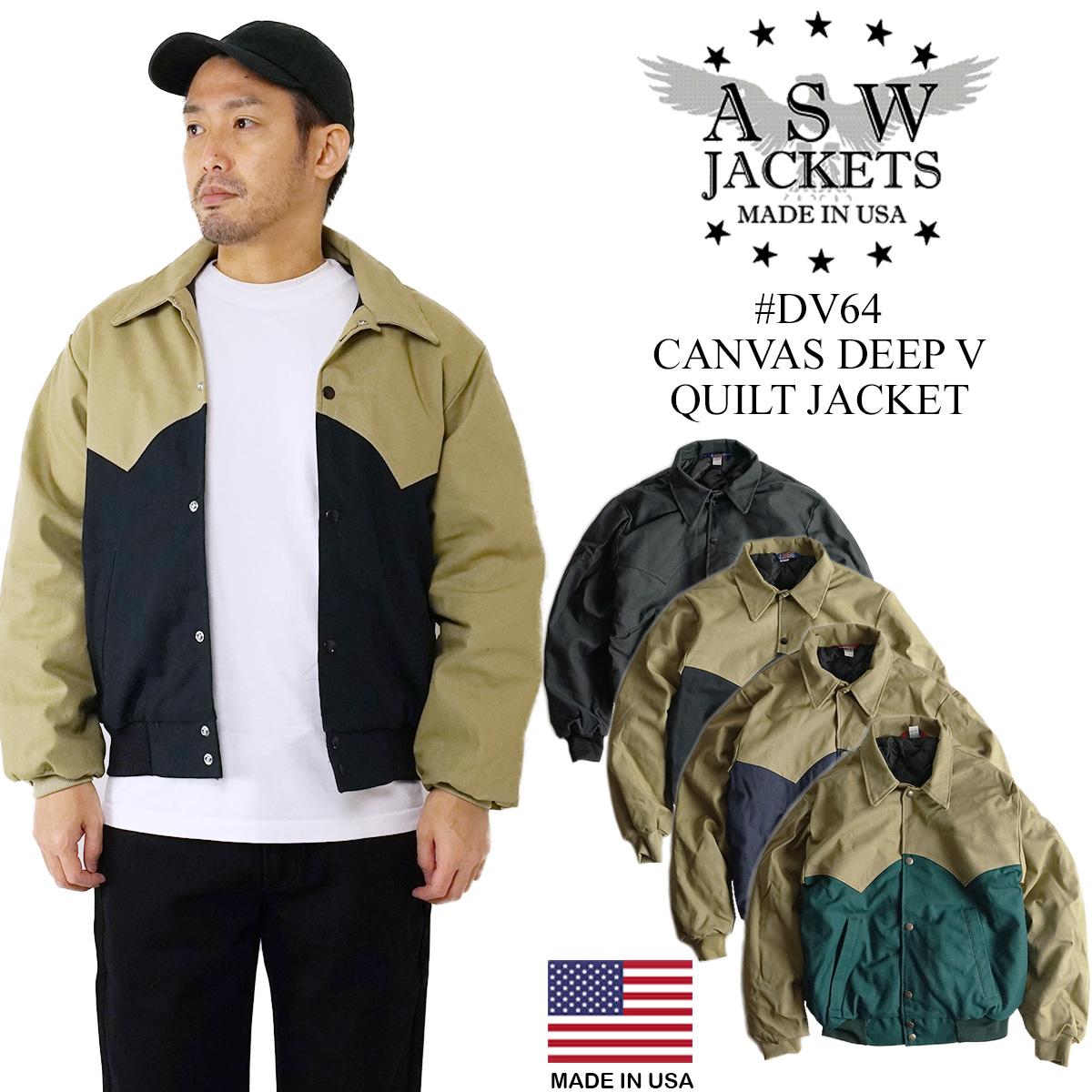 アメリカンスピリットウエア ASW #DV64 キャンバス ディープV キルトジャケット (メンズ S-XL ブルゾン ウエスタン ヨーク アメリカ製 米国製 MADE IN USA)