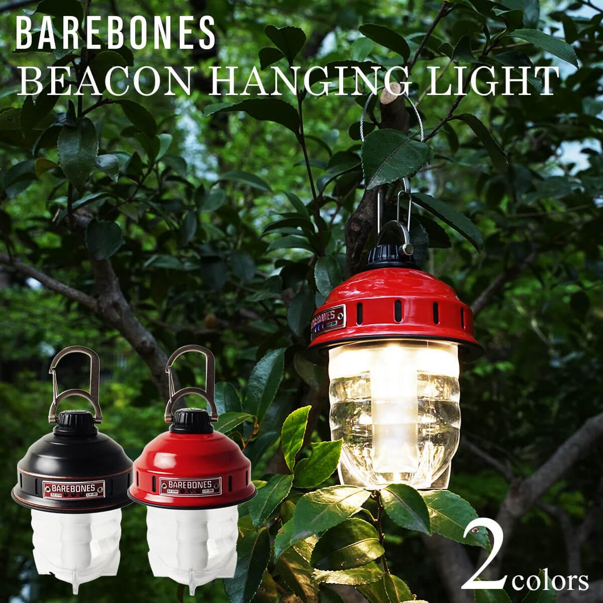ベアボーンズ 爆安 BAREBONES ビーコンライト LED ランタン 30~220ルーメン 充電 商舗 小型 USB サブランタン