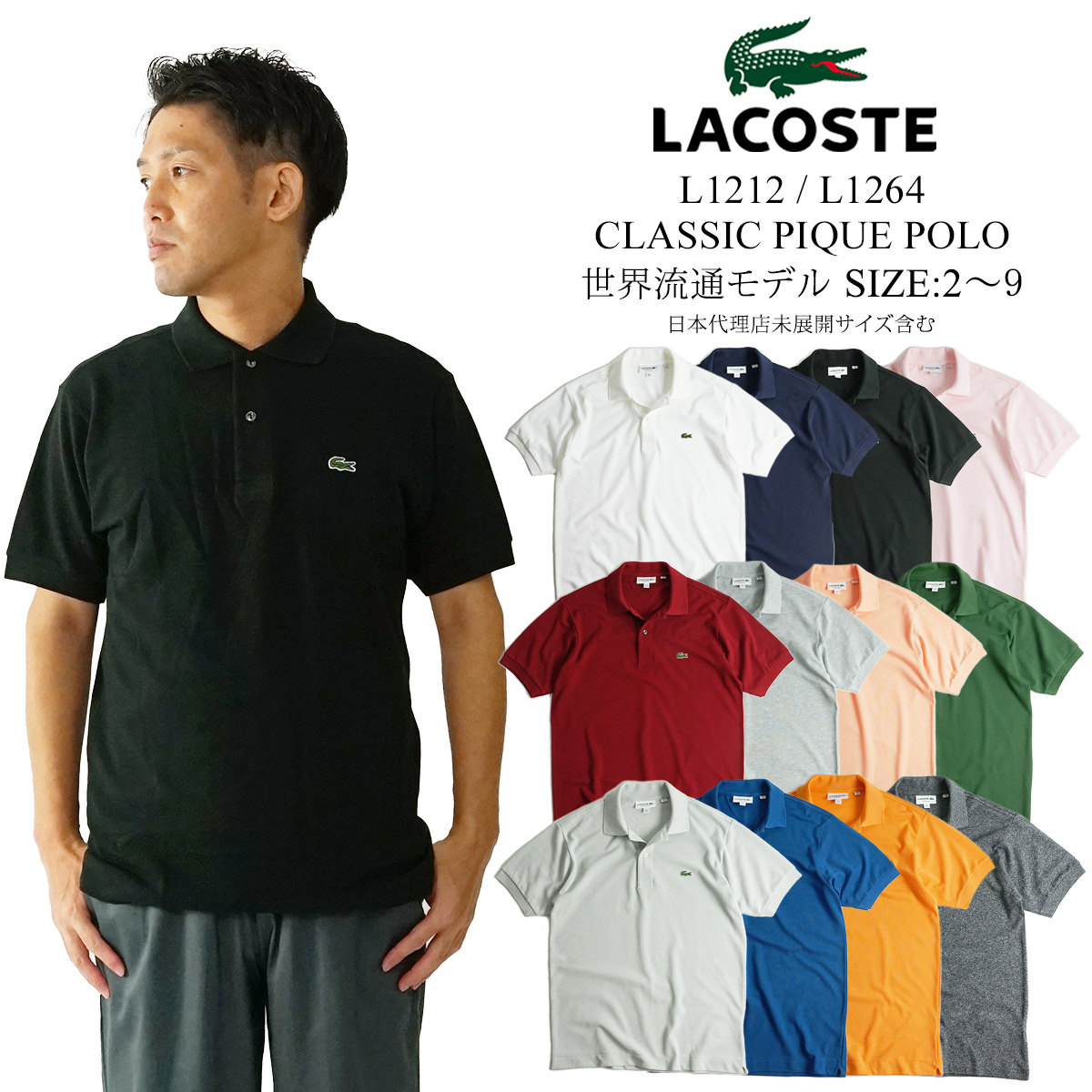1d4fe8118318 Lacoste LACOSTE L1212 L1264 short sleeves polo shirt fawn world circulation  model BIG SIZE □ bandana present □ (big size Classic Pique Polo)