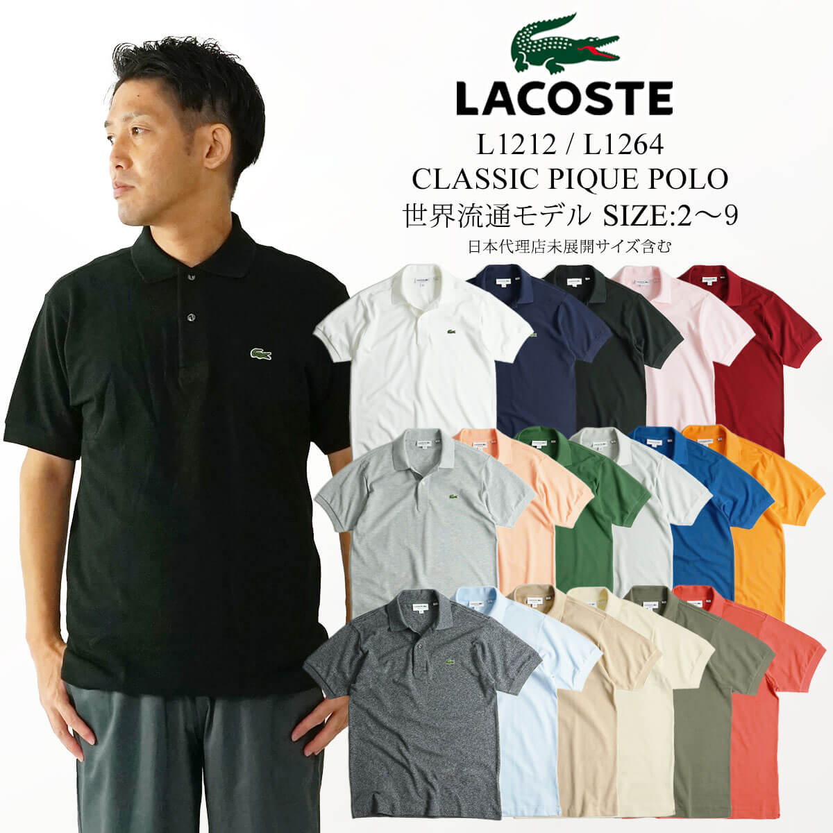 フランス生まれの定番ポロシャツ ラコステ 定番スタイル LACOSTE L1212 L1264 半袖ポロシャツ 上質 鹿の子 BIG Pique Polo 大きいサイズ Classic SIZE 世界流通モデル