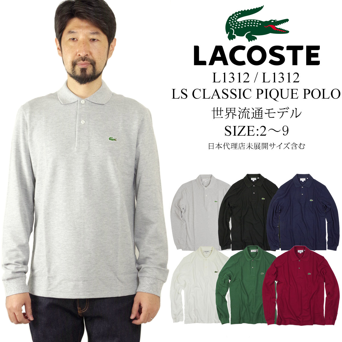 535fa499 Lacoste LACOSTE L1312/L1313 long sleeves polo shirt fawn world circulation  model BIG SIZE (big size LS Classic Pique Polo)