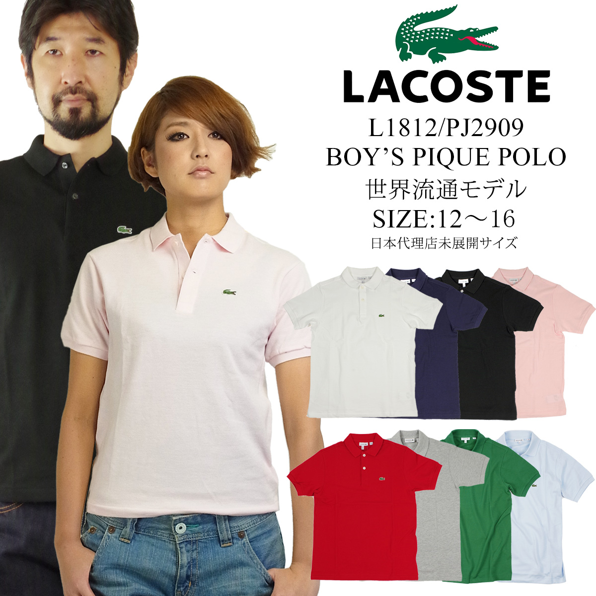 2b87fb5fddc29 Lacoste LACOSTE PJ2909/L1812 Boys short sleeves polo shirt world  circulation model (fawn Classic Pique Polo)