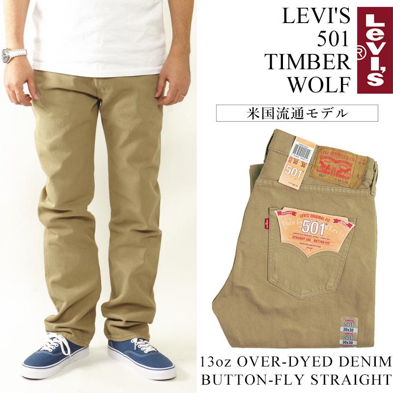 リーバイス LEVI'S 501-1212 ボタンフライ ストレート ジーンズ ティンバーウルフ  (後染め USAライン TIMBER WOLF)