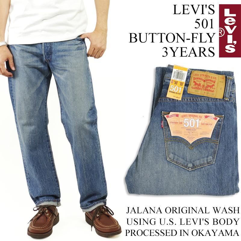 Levis LEVI' S 501 original used wash 3 ears 2nd ? bandana present ? (jalana WASH 3years straight denim button fried food)