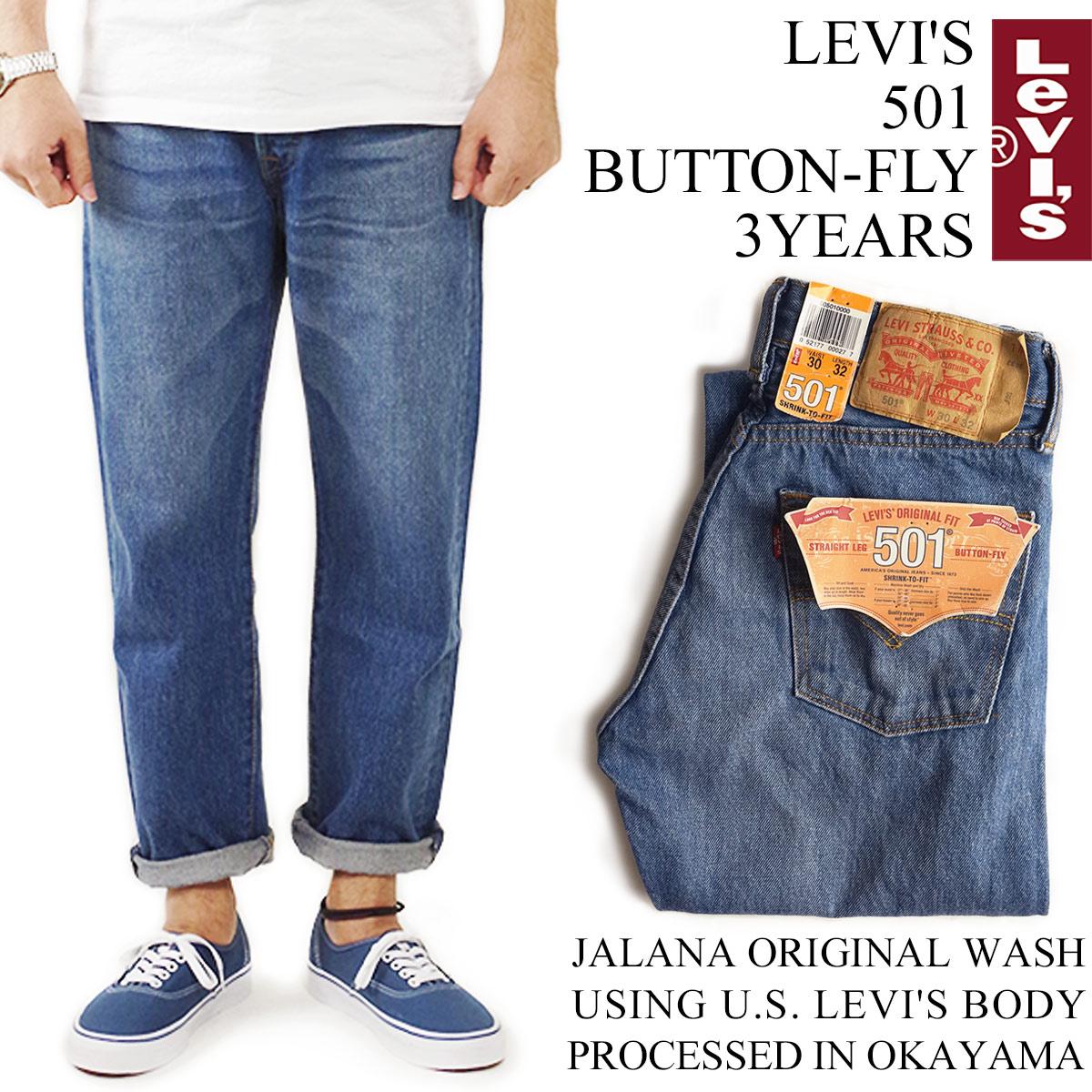リーバイス LEVI'S 501 オリジナルユーズドウォッシュ 3イヤーズ 2nd (jalana WASH 3years ストレート デニム ボタンフライ)