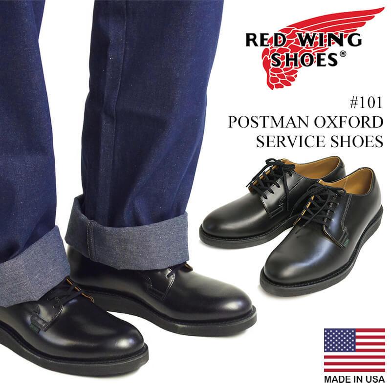 レッドウイング RED WING #101 オックスフォードシューズ ポストマン ブラック (アメリカ製 米国製 サービスシューズ)