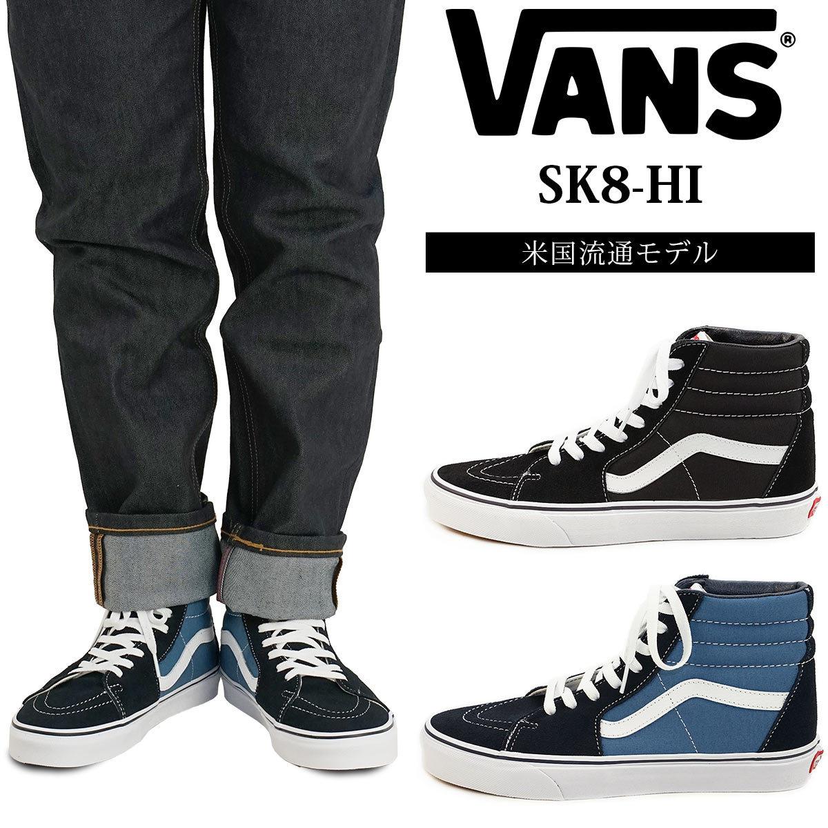 Vans VANS United States standard skating high (station wagons SK8 HI high top)