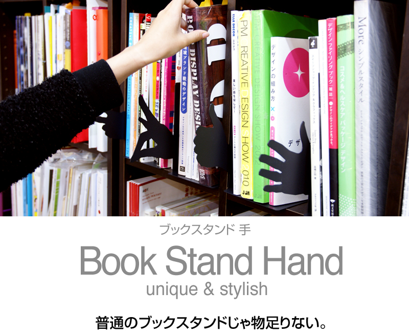 jam collection Rakuten Global Market Book StandHand Bookends