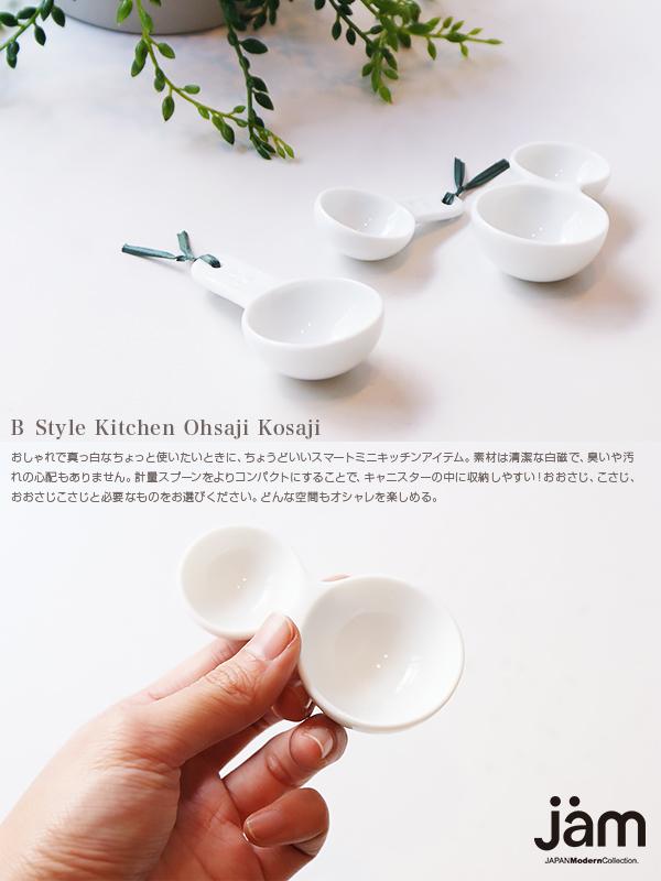 B-style kitchen (oosaji kosaji) measuring spoon
