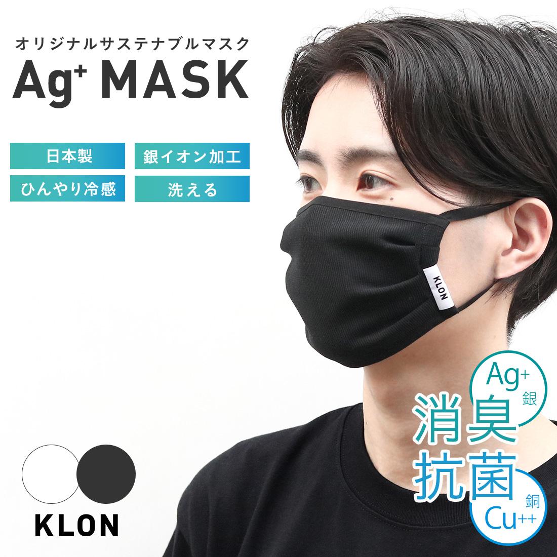 マスク イオン