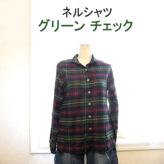 ネルシャツ チェック コットンシャツ オシャレ 深緑 グリーン チェック柄 長袖シャツ シャツ 安売り 深緑色 おしゃれ 新着 コットン カジュアル グリーンチェック