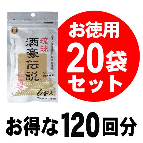 琉球 酒豪伝説20袋セット(計120包)【送料無料】