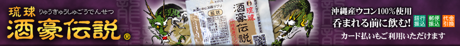JAMJA楽天市場店:酒豪伝説(ウコン)のお店