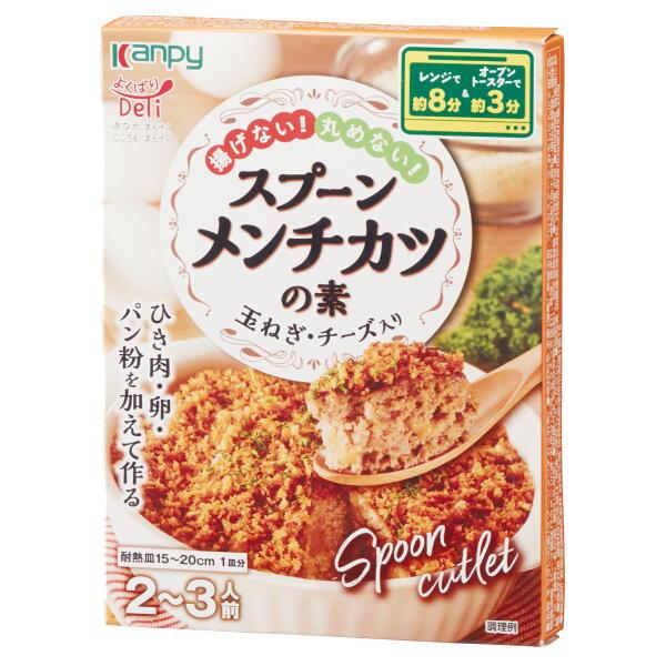日本未発売 揚げない 丸めない スプーンで食べる焼きメンチカツの素 0001-1415 よくばりDeli スプーンメンチカツの素 おすすめ特集
