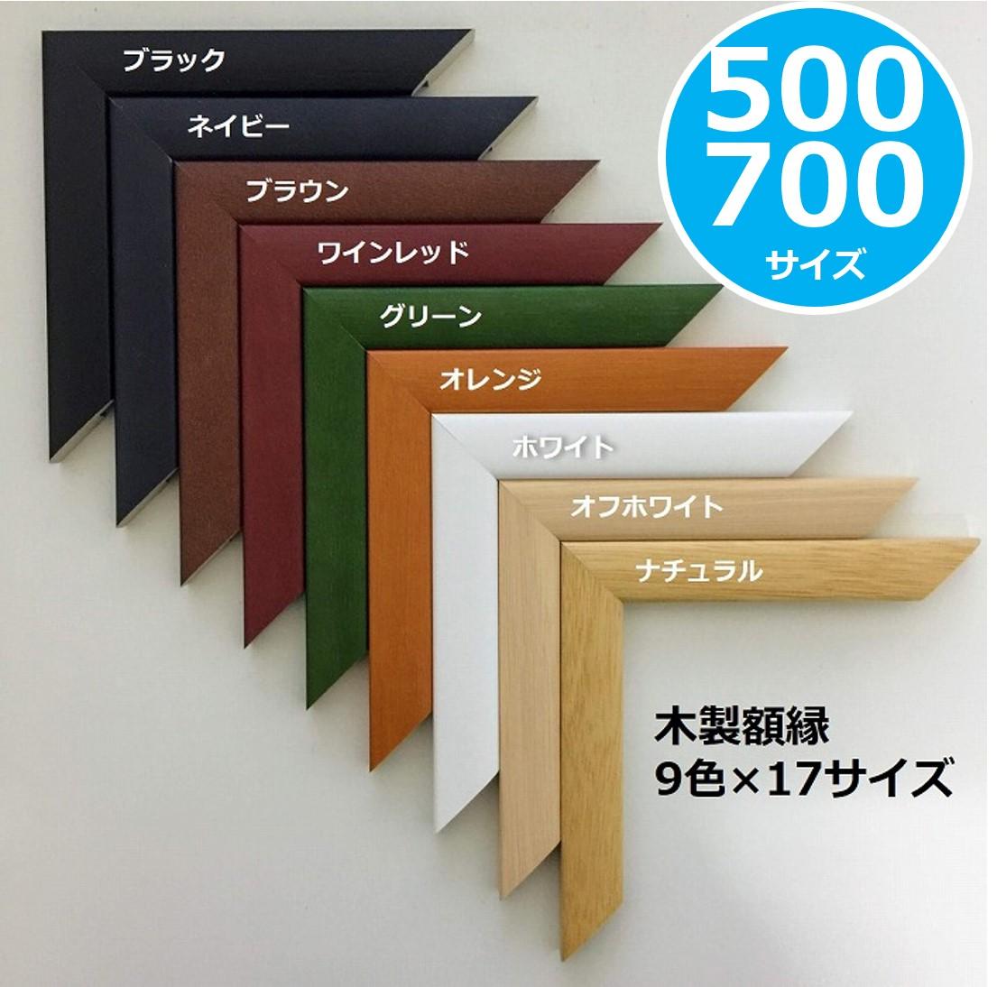 500×700mm 9色から選べる国産木製額縁 取り扱い簡単サイズも豊富シンプルデザインで大好評 最安値 パネル ポスターフレーム 国産木製額縁 人気の製品