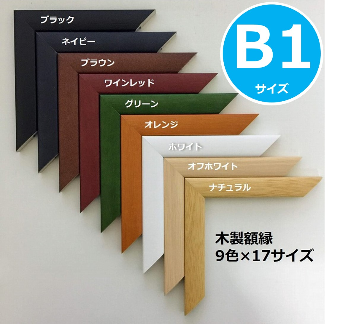売り出し B1 お金を節約 9色から選べる国産木製額縁 取り扱い簡単サイズも豊富シンプルデザインで大好評 728×1030mm ポスターフレーム パネル 国産木製額縁