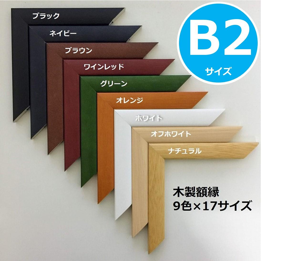 B2 9色から選べる国産木製額縁 超激得SALE 取り扱い簡単サイズも豊富シンプルデザインで大好評 激安 515×728mm ポスターフレーム 国産木製額縁 パネル