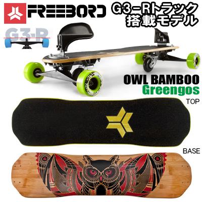 【日本正規品】【送料無料】【スケートレンチプレゼント】【組立・調節説明書付き】FREEBORD Owl Bamboo Greengos (Premier Package) G3-Rトラック搭載モデル フリーボード ビンディング付き スケートボード