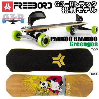 【日本正規品】【送料無料】【スケートレンチプレゼント】【組立・調節説明書付き】FREEBORD Panboo Bamboo Greengos (Premier Package) G3-Rトラック搭載モデル フリーボード ビンディング付き スケートボード