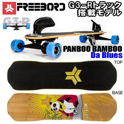 【日本正規品】【送料無料】【スケートレンチプレゼント】【組立・調節説明書付き】FREEBORD Pamboo Bamboo Da Blues (Pro Package) G3-Rトラック搭載モデル フリーボード ビンディング付き スケートボード