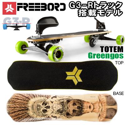 【日本正規品】【送料無料】【スケートレンチプレゼント】【組立・調節説明書付き】FREEBORD Totem Bamboo Greengos (Premier Package) G3-Rトラック搭載モデル フリーボード ビンディング付き スケートボード