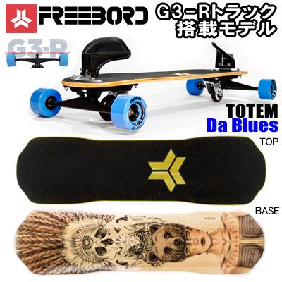 【日本正規品】【送料無料】【スケートレンチプレゼント】【組立・調節説明書付き】FREEBORD Totem Bamboo Da Blues (Pro Package) G3-Rトラック搭載モデル フリーボード ビンディング付き スケートボード