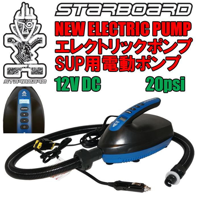【日本正規品】【送料無料】STARBOARD SUP NEW ELECTRIC PUMP スターボード サップ エレクトリックポンプ オートストップ 電動ポンプ