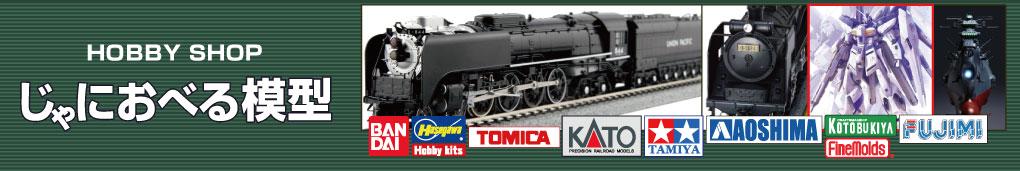 じゃにおべる模型:プラモデル、鉄道模型などを専門に取り扱います。