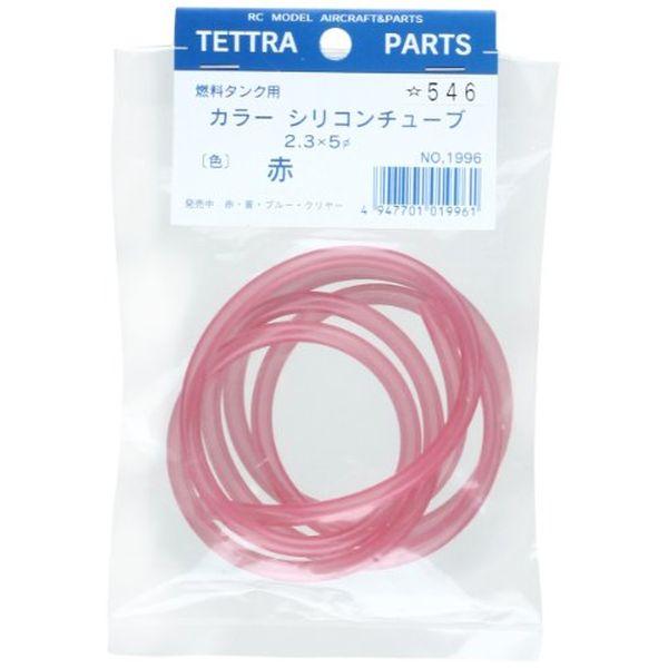 選択 買い取り テトラ カラーシリコンチューブ 赤 2.3mm×5.0mm×1M 配送日時指定不可 01996